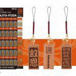 千社札 / SENJYA-FUDA