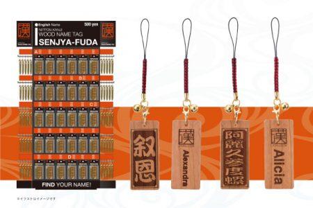 SENJYA-FUDA / 千社札
