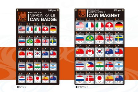 国旗缶バッジ・マグネット / Flag can badges and magnets